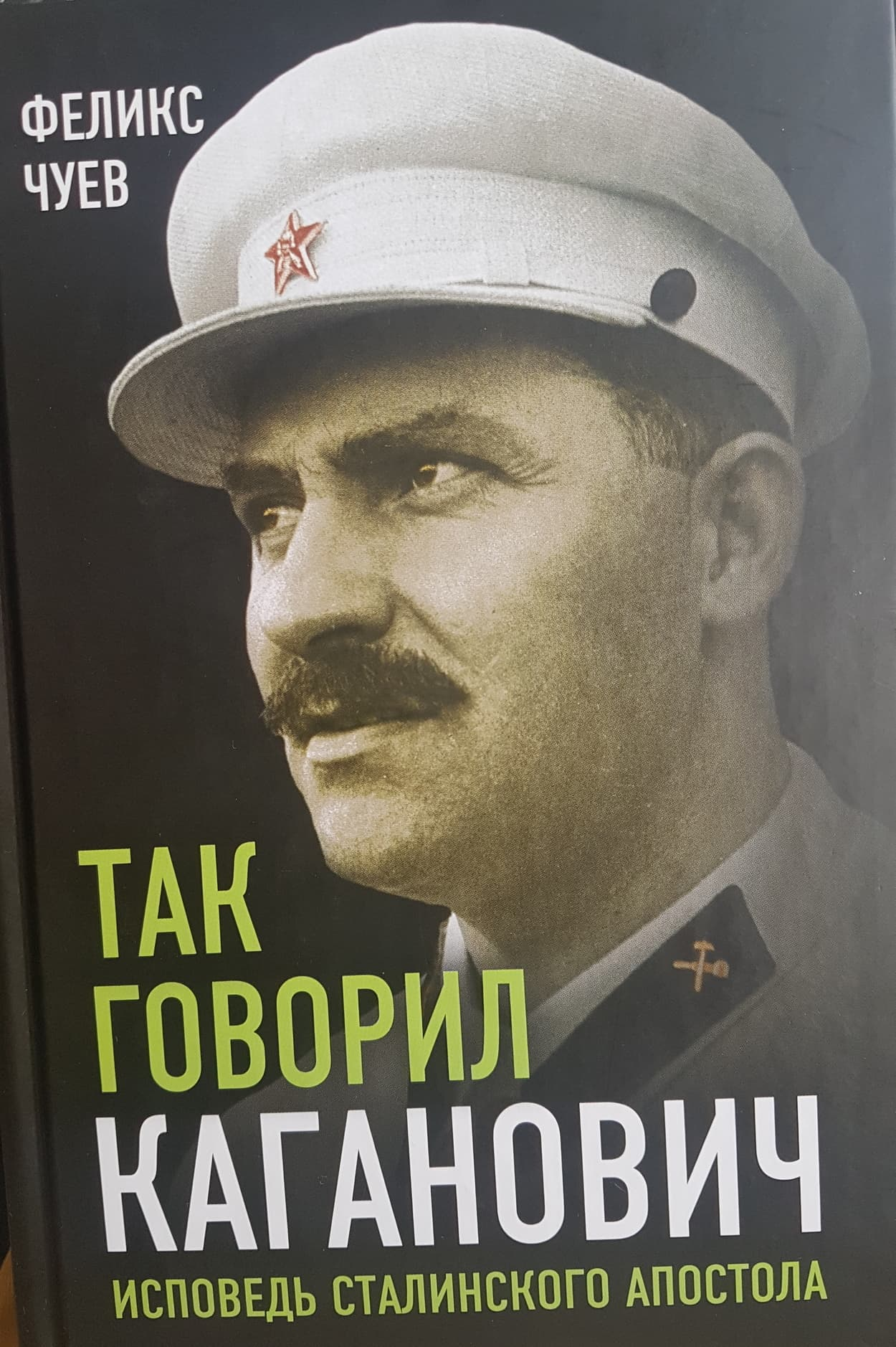 Book in Russian about Lazar Kaganovich, one of the main associates of Joseph Stalin